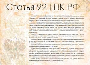 Увеличения исковых требований: ГПК РФ, нужна ли доплата госпошлины при изменении
