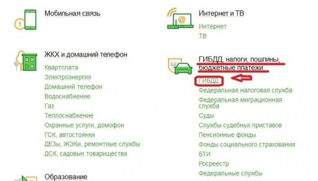 Как заплатить административный штраф через Сбербанк онлайн, штрафы в налоговую
