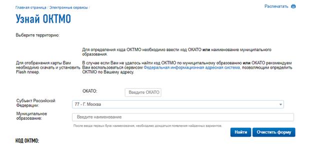 Что такое ОКТМО в декларации 3 НДФЛ для физических лиц, как узнать код