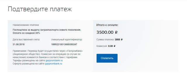 Как оплачивать госпошлину за загранпаспорта: через Госуслуги и Сбербанк Онлайн
