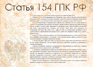 О сроках рассмотрения гражданских дел в суде первой инстанции, ст 154 ГПК РФ