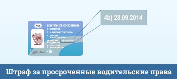 О штрафе за просроченные права в 2020: статья и сумма наказания, как оплачивать