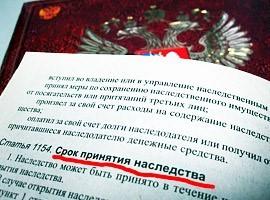Об оформлении наследства: без завещания по закону, пошаговая инструкция