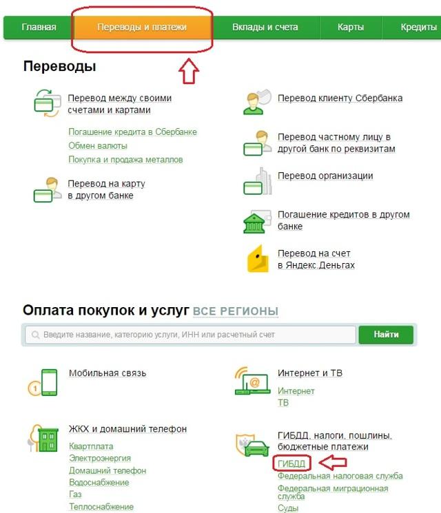 Как оплатить штраф со скидкой 50 процентов через сбербанк онлайн, инструкция