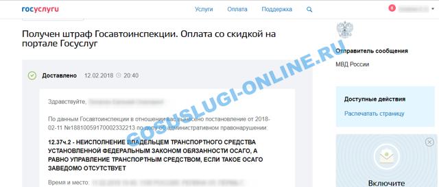 Обжаловать штраф ГИБДД онлайн, через госуслуги, образец жалобы на штрафы с камер