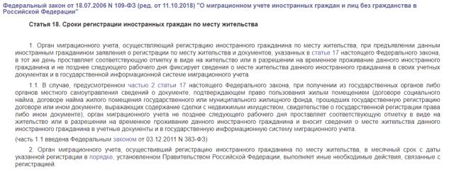 Штраф за отсутствие регистрации иностранного гражданина: статья, как оплачивать