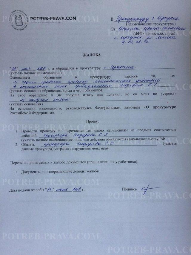 О заявлениях в прокуратуры по факту мошенничества: образец написания, как подать