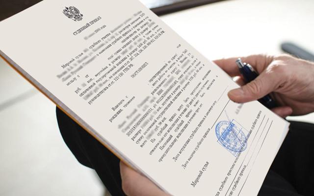 О возмещении судебных расходов в гражданском процессе: приказ о взыскании