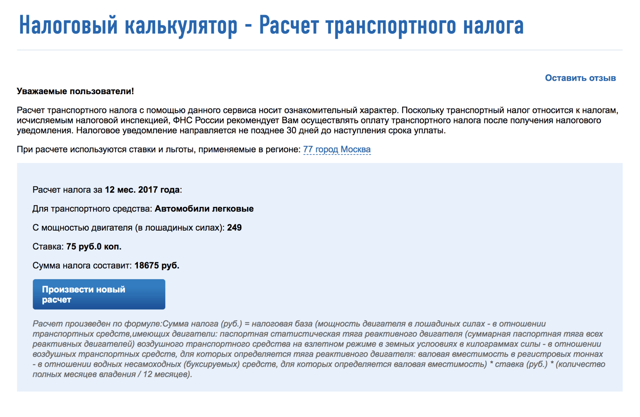 О транспортном налоге в Нижегородской области: как рассчитать налог