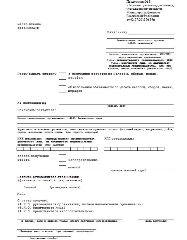 Справка из налоговой об отсутствии задолженности по налогам и сборам