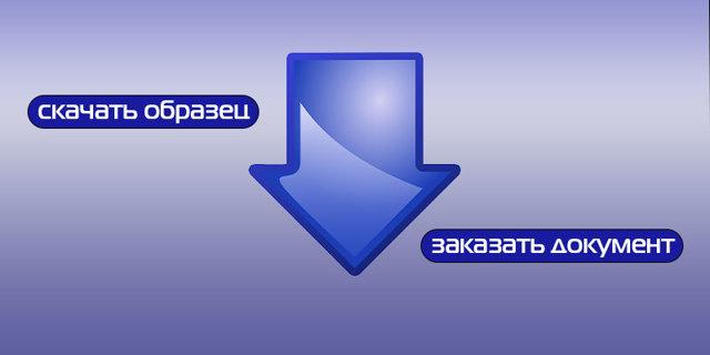 Постановление об административном правонарушении, образец, заполненный бланк