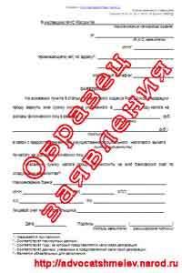 Заявление о распределении имущественного налогового вычета между супругами