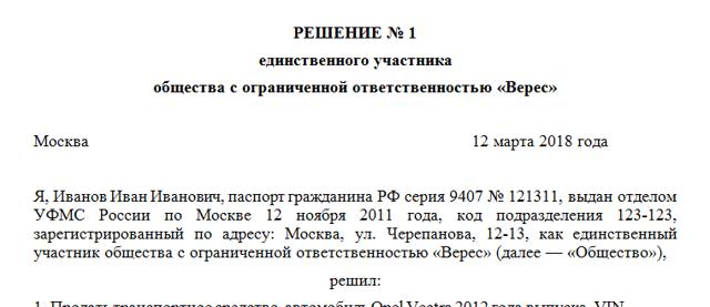 Решение об одобрении не крупной сделки на площадке сбербанк аст образец