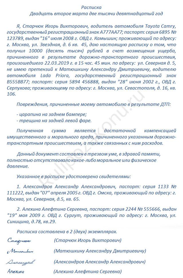 О расписке при ДТП: претензий не имею (образец), получение денежных средств