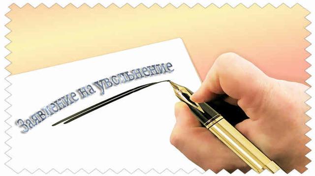 Об увольнении по собственному желанию: как писать, как уволить работника
