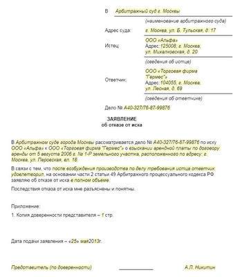 Об отказе от иска в ГПК и АПК: последствия отказа от исковых требований в КАС РФ