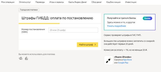 Проверка штрафов ГИБДД с фотофиксацией, как и где посмотреть, проверка по уин