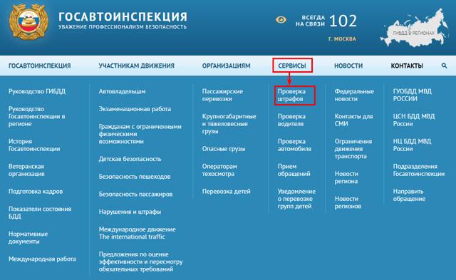 Как посмотреть штраф по номеру постановления с фото онлайн на официальном сайте