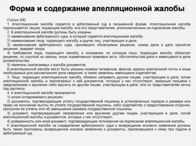 О сроках подачи апелляционных жалоб по гражданскому делу: в течении какого