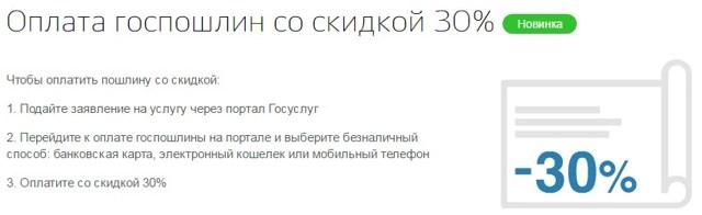 Об оплате госпошлины в суд онлайн: можно ли через МФЦ, Госуслуги и в Сбербанке