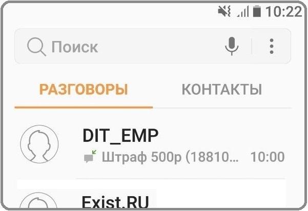 Что делать если пришла смс от dit_emp о штрафе, что это означает и как поступить