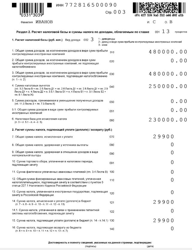 3 НДФЛ при продаже автомобиля: образец заполнения, налог, код дохода