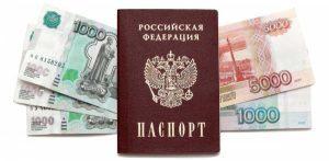 Штраф за потерю паспорта в 2020: размер и сумма наказания, как оплачивать