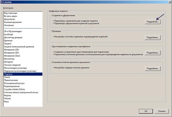 Использование электронной подписи для подписывания документов: как поставить ЭЦП