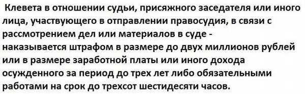 О неуважении к суду: что это, наказание за оскорбление, статья 319 и 297 УК РФ