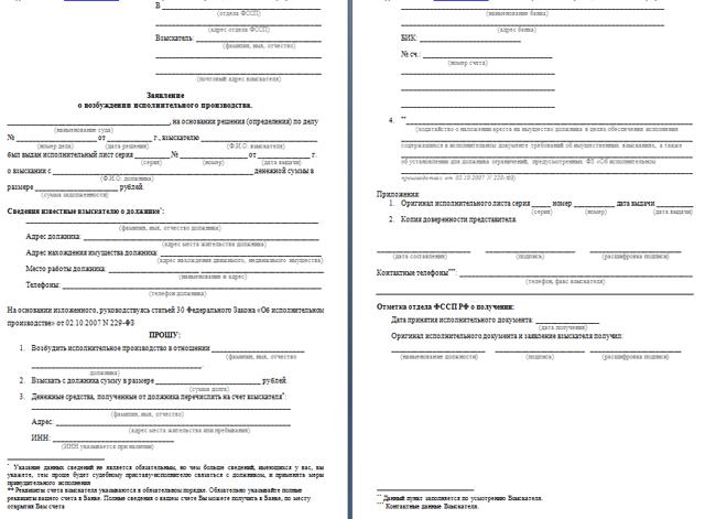 Образец заявления судебному приставу по исполнительному листу: как написать
