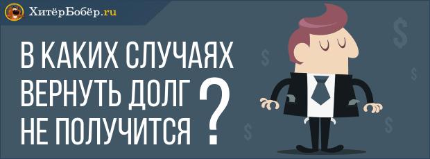 Возвращение долга без расписки и свидетелей: как забрать деньги у должника, можно ли