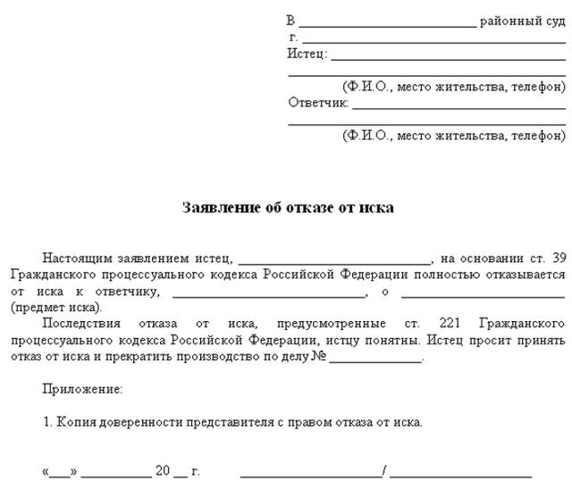 Заявления об увеличении исковых требований: образец, ГПК РФ, в гражданском процессе